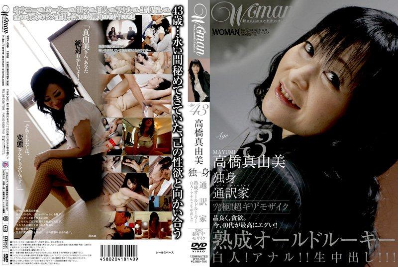 清楚の熟女、高橋真由美出演の騎乗位無料動画像。Age43 高橋真由美 独身 通訳家