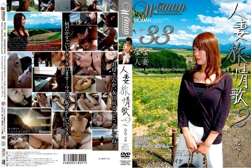 熟女のクンニ無料動画像。人妻旅情歌 VOL.2 なな33歳