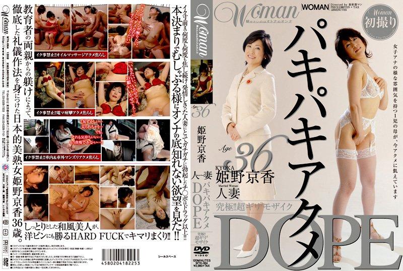人妻、姫野京香出演のオイル無料熟女動画像。Age36 姫野京香 人妻 パキパキアクメDOPE