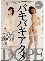Age36 姫野京香 人妻 パキパキアクメDOPE ダウンロード