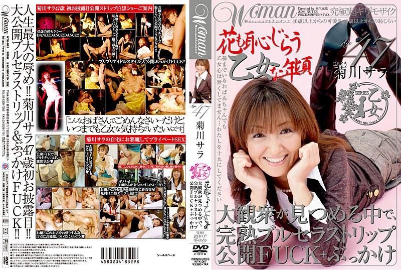 コスプレの人妻、菊川サラ出演の騎乗位無料熟女動画像。Age47 菊川サラ 花も恥じらう乙女な年頃
