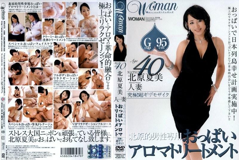 巨乳の熟女、北原夏美出演のオナニー無料動画像。Age40 北原夏美 人妻 おっぱいアロマトリートメント