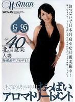 Age40 北原夏美 人妻 おっぱいアロマトリートメント ダウンロード