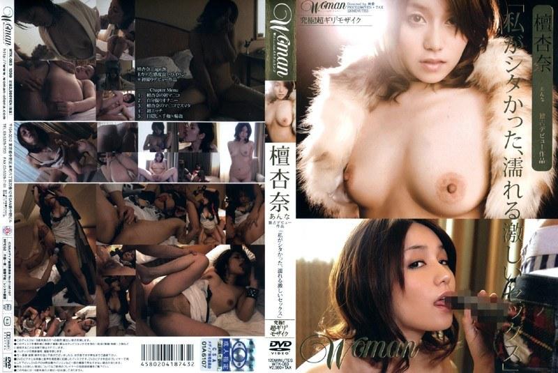 彼女、檀杏奈出演の拘束無料熟女動画像。檀杏奈 独占デビュー作品 「私がシタかった、濡れる激しいセックス」