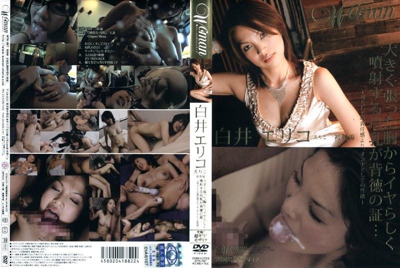 人妻、いしのようこ(白井エリコ)出演の3P無料熟女動画像。大きく張った胸からイヤらしく噴射する母乳が背徳の証… 白井エリコ