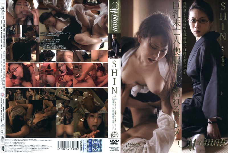 浴衣の未亡人、SHIN出演の3P無料熟女動画像。巨乳未亡人 喪服の下で濡れるワレメ SHIN