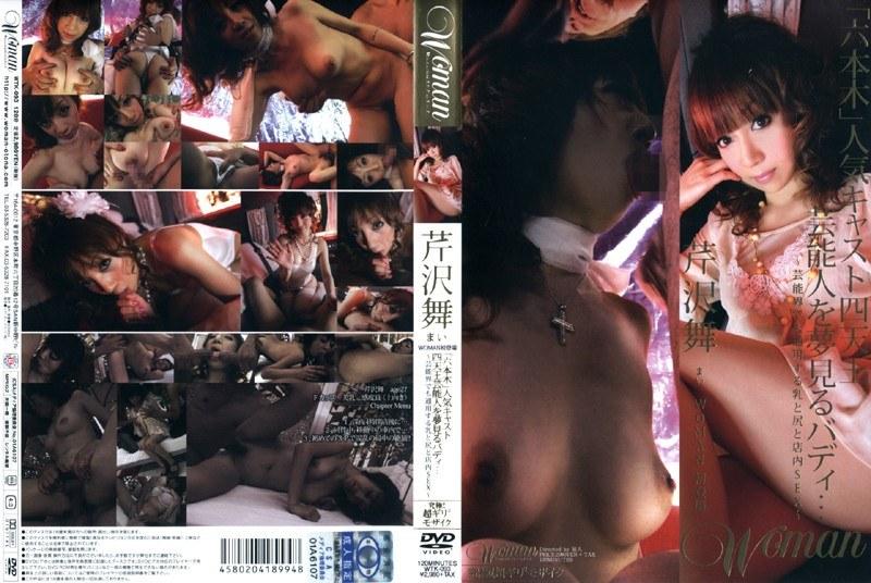 ドレスの人妻、芹沢舞出演の3P無料熟女動画像。「六本木」人気キャスト四天王 芸能人を夢見るバディ… 芹沢舞