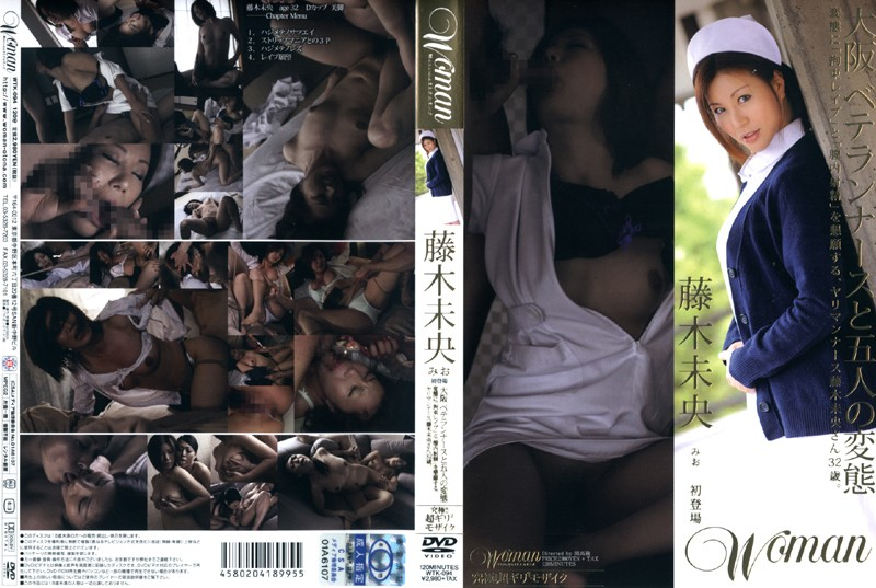 彼女、藤木未央出演の3P無料熟女動画像。大阪ベテランナースと五人の変態 藤木未央