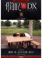 催眠 赤 DXVII フリーズmc編 姫野愛 / 沢井真帆 ダウンロード