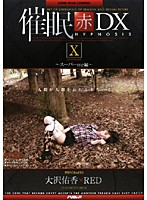 催眠 赤 DXX スーパーmc編 大沢佑香 ダウンロード