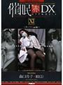 催眠 赤 DXXI スーパーmc編 山...