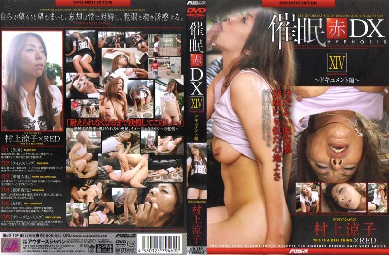 巨乳の人妻、村上涼子(中村りかこ、黒木菜穂)出演の催眠無料熟女動画像。催眠 赤 DXXIV ドキュメント編 村上涼子