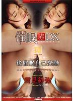 催眠 赤 DXXVIII ドキュメント編 雪見紗弥