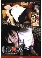催眠 赤 DXXXVIII スーパーmc編 和葉みれい