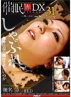 「催眠 赤 DXXXXI スーパーmc編 瀬名涼」のパッケージ画像