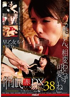 催眠 赤 DX 38 スーパーmc編 早乙女ルイ ダウンロード