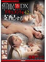 催眠 赤 DX 42 ドキュメント編 星崎アンリ ダウンロード