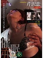催眠 赤 DX 48 スーパーmc編 芹沢恋 ダウンロード