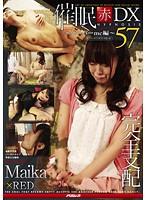 催眠 赤 DX57 スーパーmc編 Maika
