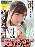 【VR】美少女JKカノジョ綾ちゃんとずっと見つめ合いキスと密着イチャラブ 佐々波綾 ダウンロード