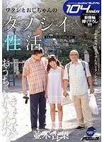 【画像】ワタシとおじちゃんのタノシイ性活 並木杏梨