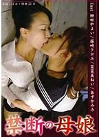 (21isd00149)[ISD-149] 禁断の母娘 ダウンロード