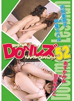 「DOKIレズ 52」のパッケージ画像