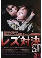 レズ対決 SP ダウンロード