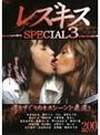 レズキス SPECIAL 3