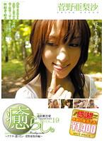 「癒らし。 VOL.19 菅野亜梨沙」のパッケージ画像