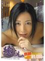 癒らし。 VOL.7 姫咲しゅり