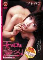 「「女の口は嘘をつく。」 雌女ANTHOLOGY #010 宮下杏菜」のパッケージ画像