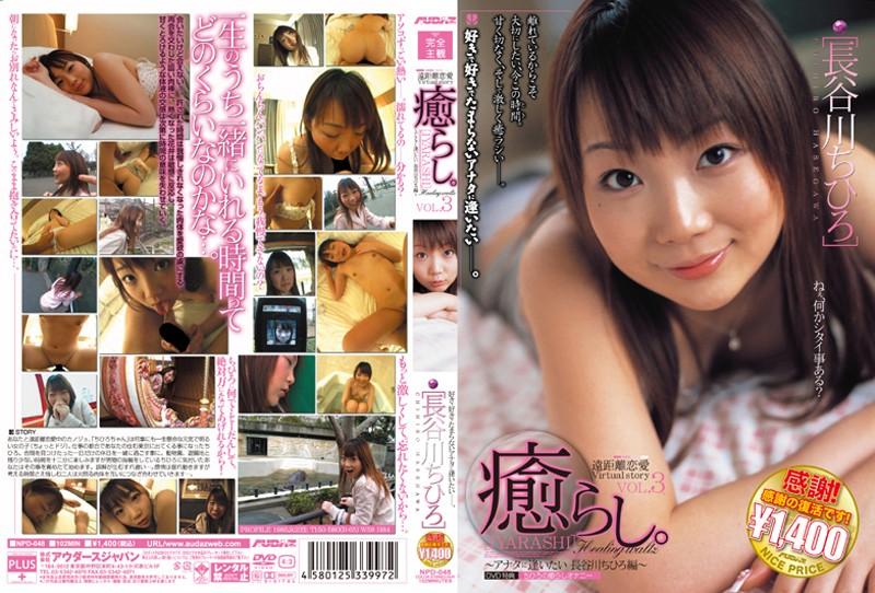 ホテルにて、OL、長谷川ちひろ出演のフェラ無料ロリ動画像。癒らし!