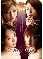 「Dirty Lips 紅音ほたる Aoi. 楓アイル 木村えりな」のパッケージ画像