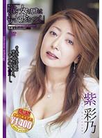 「熟女の口はもっと嘘をつく。」 熟雌女anthology #001 紫彩乃 ダウンロード