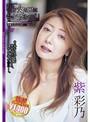 「熟女の口はもっと嘘をつく。」 熟雌女anthology #001 紫彩乃