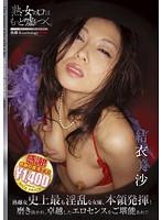 「熟女の口はもっと嘘をつく。」 熟雌女anthology #006  結衣美沙 ダウンロード