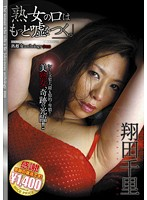 (21npd00062)[NPD-062] 「熟女の口はもっと嘘をつく。」 熟雌女anthology #010 翔田千里 ダウンロード