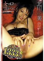「女の口は嘘をつく。」 雌女ANTHOLOGY #040 北川絵美 ダウンロード