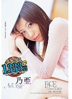FACE83 乃亜