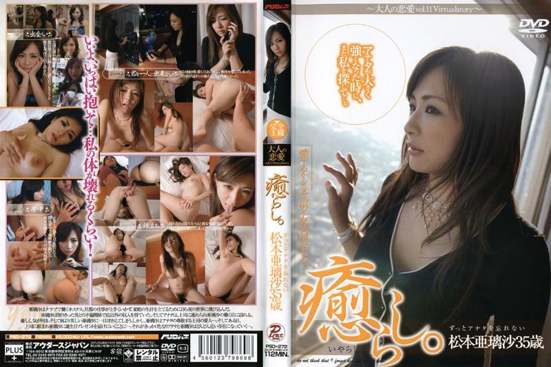 癒らし。 ずっとアナタを忘れない 松本亜璃沙35歳の無料動画!