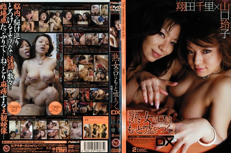 女教師、翔田千里出演の主観無料動画像。「熟女の口はもっと嘘をつく!