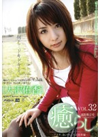 癒らし。 VOL.32 大沢佑香 ダウンロード