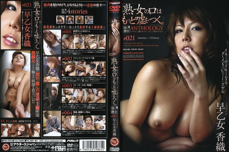 「熟女の口はもっと嘘をつく。」 熟雌女anthology #021 早乙女香織