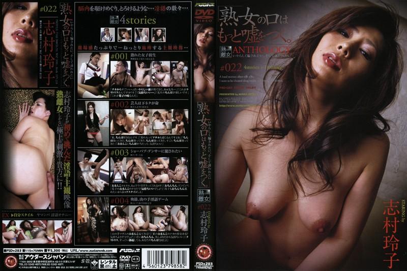 「熟女の口はもっと嘘をつく。」 熟雌女anthology #022 志村玲子