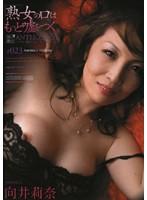 「熟女の口はもっと嘘をつく。」 熟雌女anthology #023 向井莉奈 ダウンロード