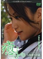 癒らし。 〜大人の恋愛vol.15 七海菜々 ダウンロード