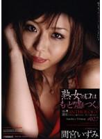 「熟女の口はもっと嘘をつく。」 熟雌女anthology #027 間宮いずみ ダウンロード