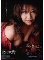 「熟女の口はもっと嘘をつく。」 熟雌女anthology #028 愛川咲樹 ダウンロード