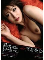 「熟女の口はもっと嘘をつく。」 熟雌女anthology #029 高倉梨奈 ダウンロード